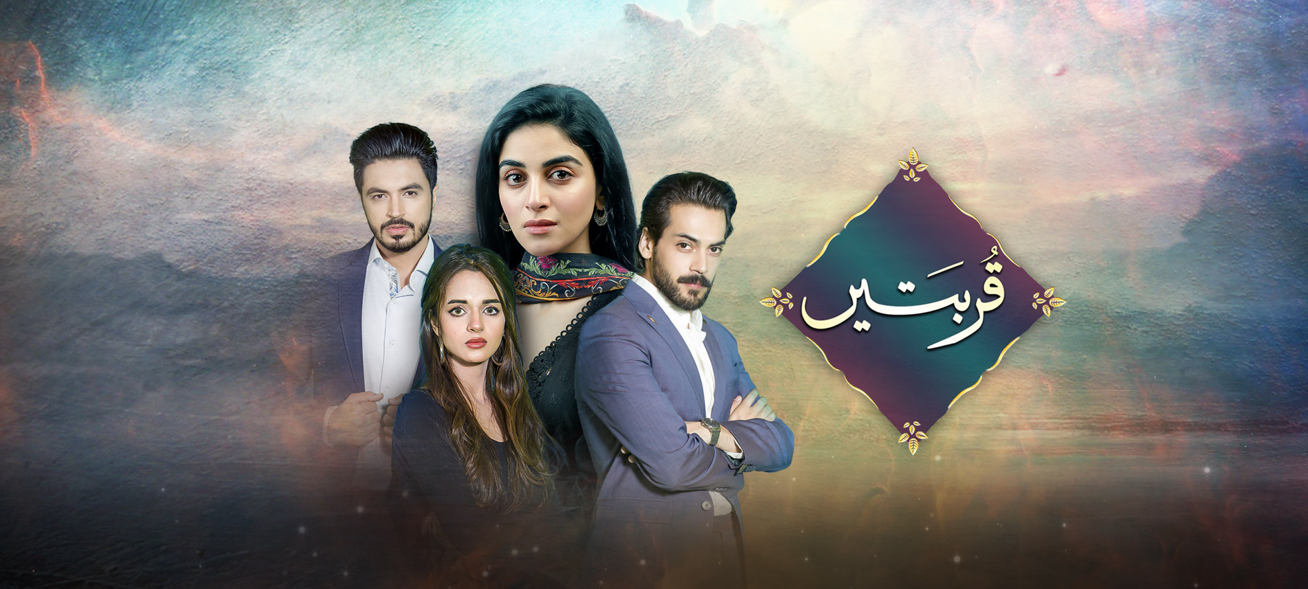 Watch Qurbatain Episode 8 By Hum Tv - 28th July 2020
