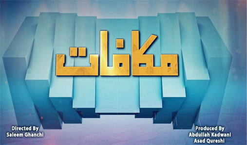 Watch Makafat Season 3 Episode 31