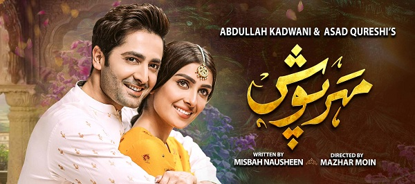 Meharposh Episode 18 By Geo Tv - 31st July 2020