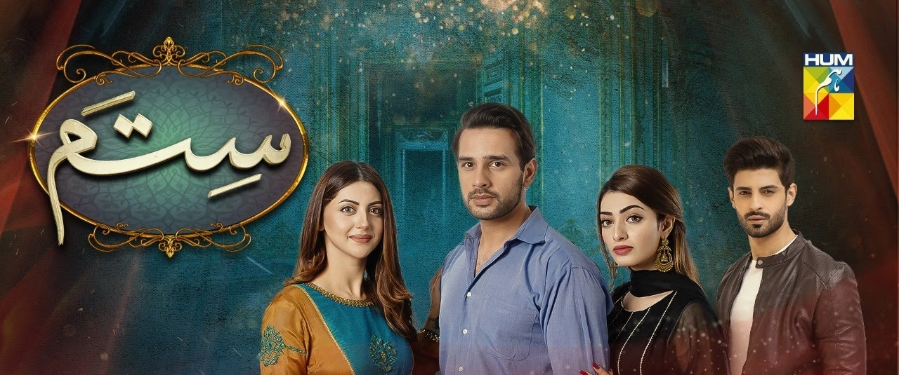 Watch Sitam Episode 1 by Hum Tv (Moomal Khalid & Nawal Saeed) 17th May 2021