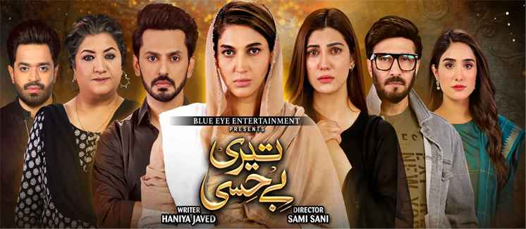 Watch Teri Behisi Episode 1 by Geo Tv (Aijaz Aslam, Aiza Awan & Nazish Jahangir) 17th May 2021