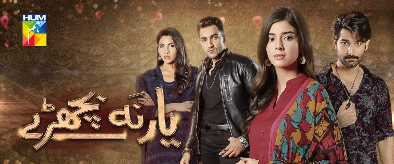 Watch Yaar Na Bichray Episode 1 by Hum Tv (Zain Baig & Zainab Shabbir) 17th May 2021