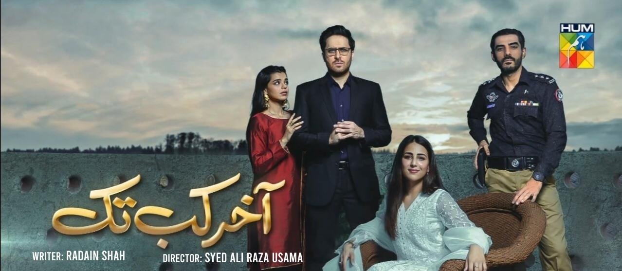 Watch Aakhir Kab Tak Episode 1 by Hum Tv (Ushna Shah, Adeel Hussain, Azfar Rahman)