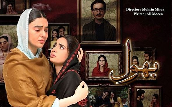 Watch Bhool Episode 9 and Episode 10