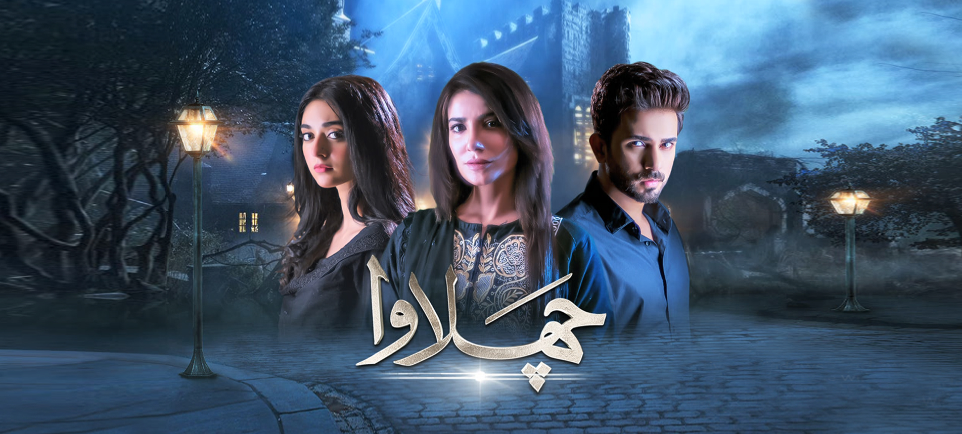 Watch Chalawa Episode 18 Hum Tv Drama - 7th March 2021 (Noor Zafar Khan)