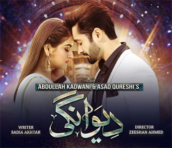 Deewangi Episode 37 Geo Tv Drama - 29th July 2020