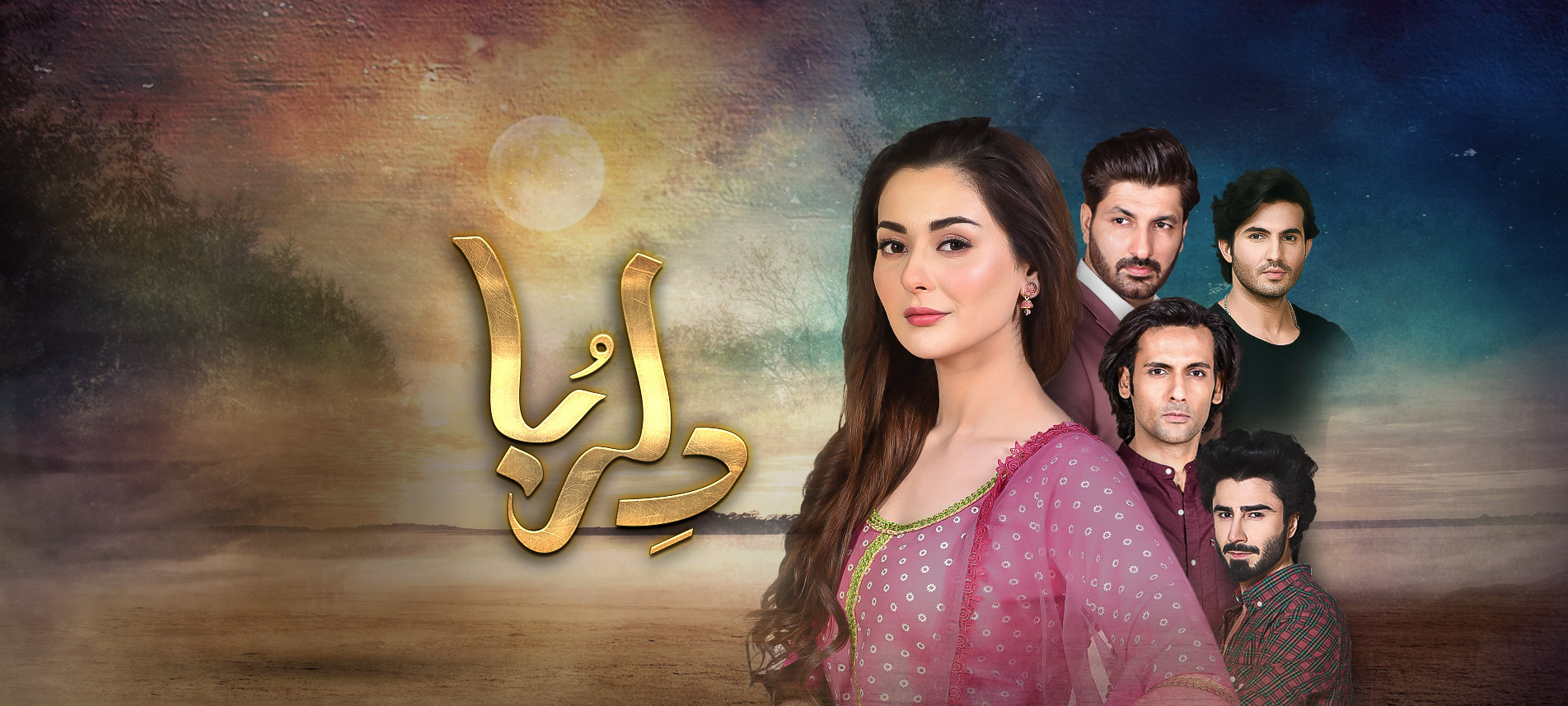 Watch Dil Ruba Episode 10 By Hum Tv 30th May 2020