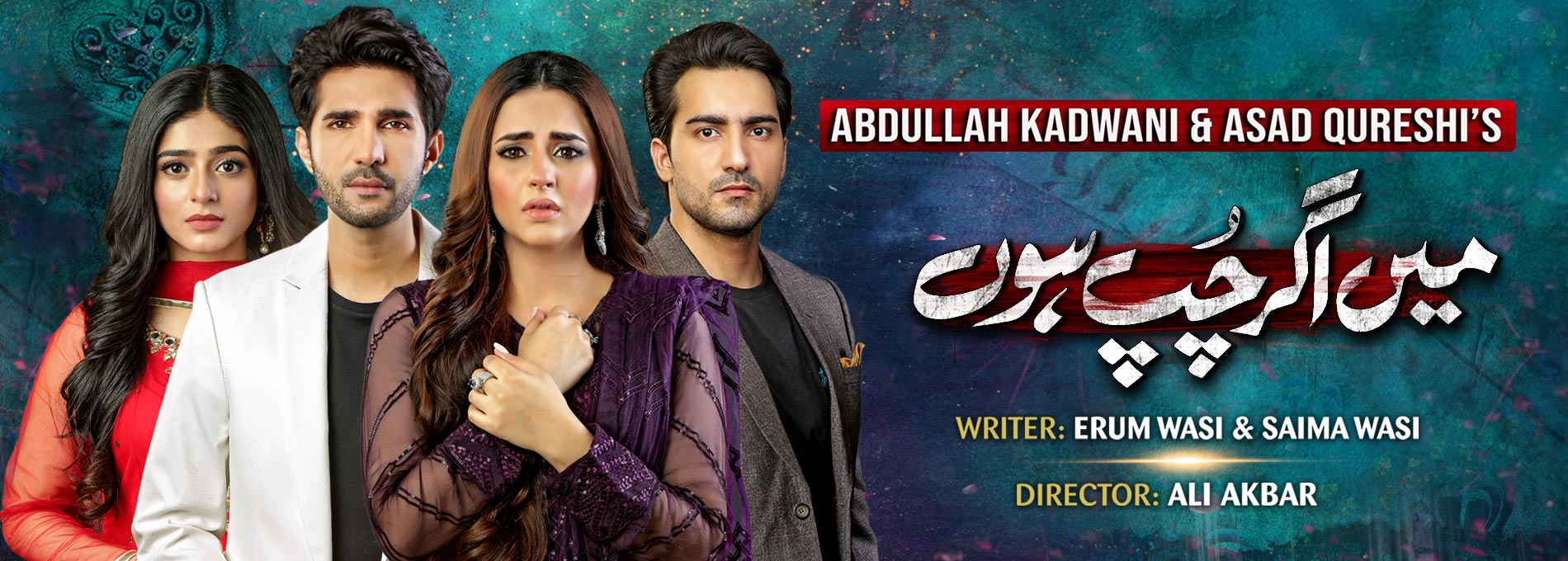 Watch Main Agar Chup Hoon Episode 52 Geo Tv Drama 12th January 2021