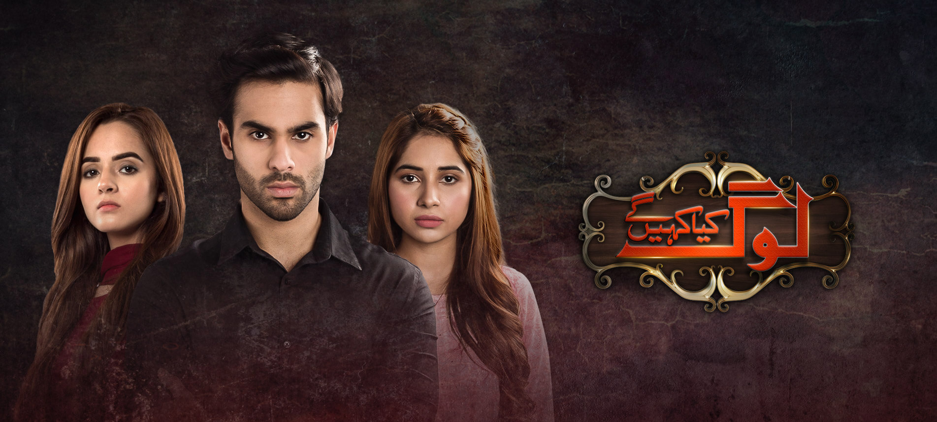 Watch Log Kia Kahengay Episode 56