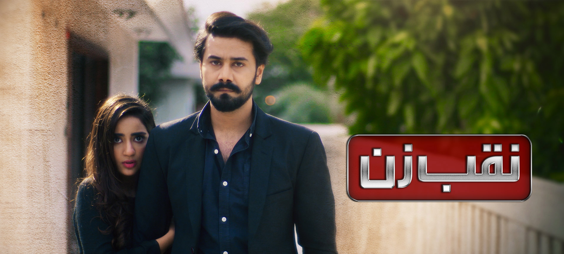 Watch Naqab Zun Episode 24