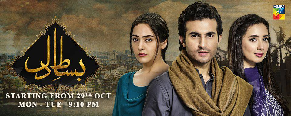 Watch Bisaat e Dil Episode 34