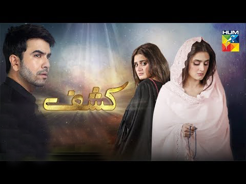 Watch Kashf Episode 16 By Hum Tv 28th July 2020