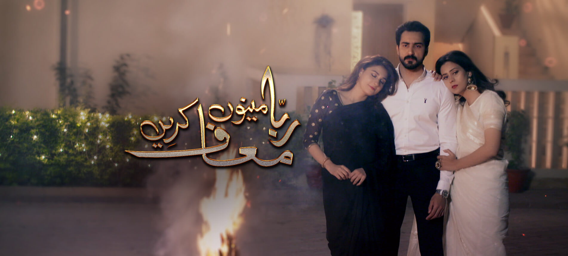 Watch Rabba Mainu Maaf Kareen Episode 30 by Hum Tv 28th May 2020