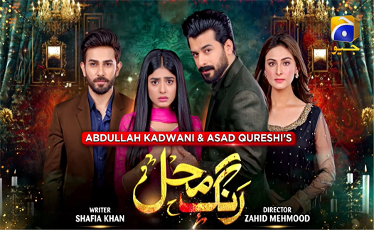 Watch Rang Mehal Episode 11 and Episode 12