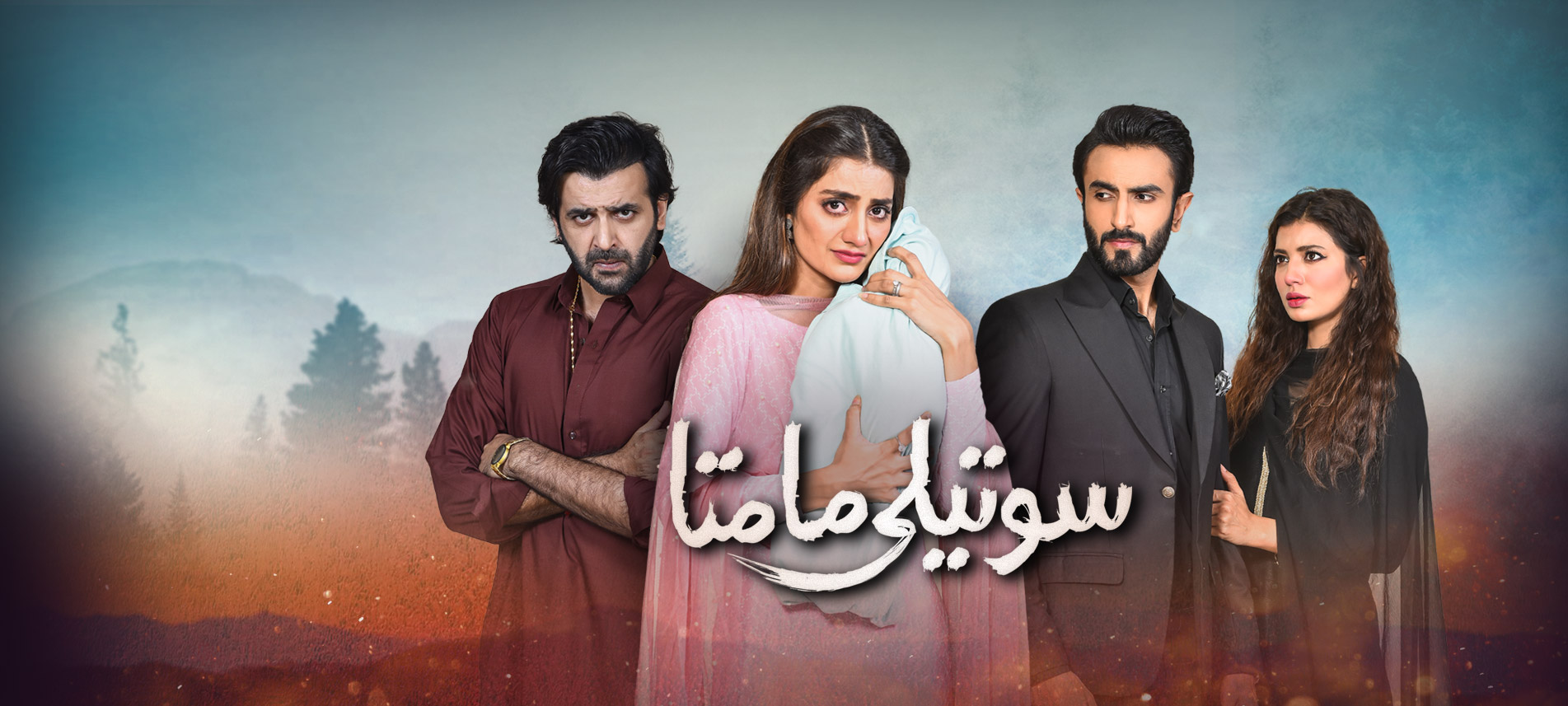 Watch Soteli Maamta Episode 71 - Hum Tv Drama - 22nd May 2020