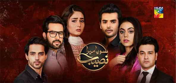 Watch Soya Mera Naseeb Episode 1