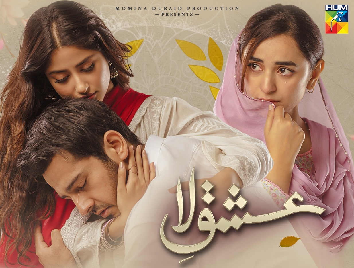 Watch Ishq e Laa Episode 1 by Hum Tv (Sajal Aly & Yumna Zaidi) 21st October 2021